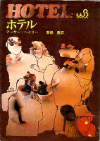 http://garakuta.blue.coocan.jp/katuji/booklist/weekend/27.jpg